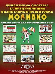 """Моливко: Комплект табла """"Социален свят"""" : За деца в 1., 2., 3. и подготвителна група на детската градина -"""