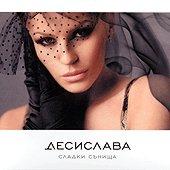 Десислава - албум