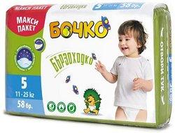 Пелени за еднократна употреба - Бочко 5 - 58 броя в пакет за бебета с тегло 11 - 25 kg -
