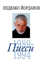Пиеси - том 7: 1989-1994 - Недялко Йорданов -