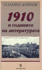 1910 и годините на литературата - Пламен Дойнов -