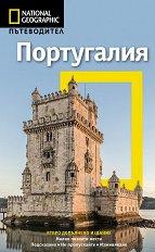 Пътеводител National Geographic: Португалия - Фиона Дънлоп -