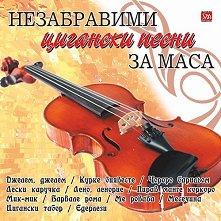 Незабравими цигански песни за маса - компилация