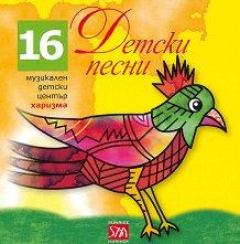 Музикален детски център Харизма - 16 детски песни - албум