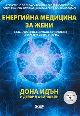 Енергийна медицина за жени + 2 DVD - Дона Идън, Дейвид Файнщайн -