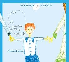 Осиновярването или как осиновиха точно мен - Десислава Божкова -