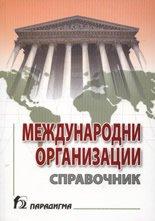Международни организации - Джузепе Скиавоне -