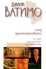 След християнството: За едно нерелигиозно християнство - Джани Ватимо -