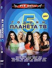 Концерт 5 години телевизия Планета - 2 DVD -