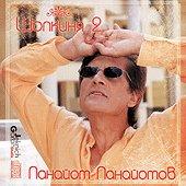 Панайот Панайотов - албум
