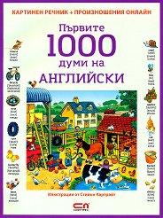 Първите 1000 думи на английски -