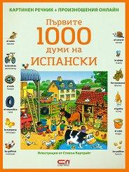 Първите 1000 думи на Испански -