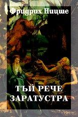 Събрани съчинения - том 4: Тъй рече Заратустра - Фридрих Ницше -