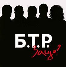 Б. Т. Р. - Защо? - албум