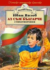 Аз съм българче - Иван Вазов -