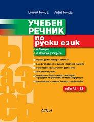 Учебен речник по руски език - ниво A1 - B2 - Емилия Гочева, Лиана Гочева -