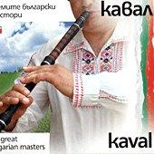 Големите български майстори - Кавал - компилация