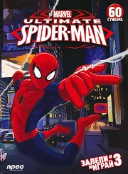 Залепи и играй № 3 - Невероятният Спайдърмен: Книжка с 60 стикера - пъзел