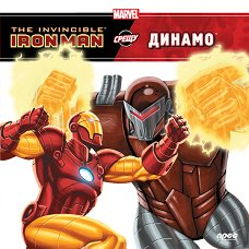 Iron Man срещу Динамо - продукт