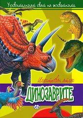 Удивителният свят на животните: Динозаврите - пъзел