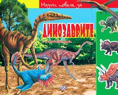 Научи повече за динозаврите + много стикери - пъзел