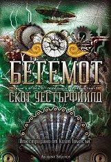 Левиатан - книга 2: Бегемот - Скот Уестърфийлд -