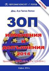 ЗОП - изменения и допълнения 2014 - Гачо Попов -