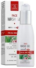 """Bodi Beauty Rooibos Star Face Wash Gel - Измиващ гел за лице от серията """"Rooibos Star"""" - продукт"""