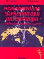 Международни маркетингови интервенции - Юлия Узунова, Бистра Василева -
