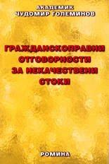Гражданскоправни отговорности за некачествени стоки - Академик Чудомир Големинов -