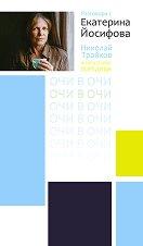 Очи в очи - книга 1: Разговори с Екатерина Йосифова - Николай Трайков -