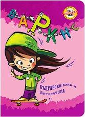 Ученическа тетрадка - Български език и литература : Формат А5 с широки редове - 20 листа -