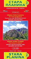 Туристическа карта на Стара планина - част 2 - M 1:50 000 -