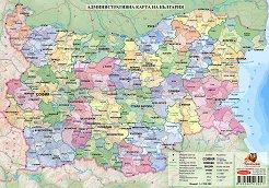 Двустранна настолна карта: Административна карта на България : Политическа карта на Европа - М 1:1 700 000 / M 1:22 000 000 -