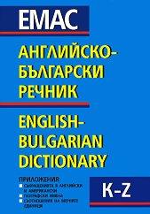 Английско-български речник - том 2: K - Z - Т. Атанасова, Е. Машалова, М. Ранкова, Р. Русев, Г. Чакалов -