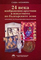 24 века изображения архетипи в изкуството на българските земи   - Саша Лозанова -