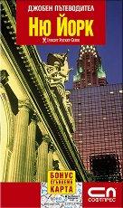 Ню Йорк - Джобен пътеводител -