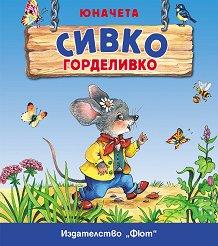 Юначета: Сивко Горделивко - Наталия Огнянова -