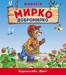 Юначета: Мирко Добромирко - Наталия Огнянова -