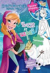 Чети и играй: Замръзналото кралство + лепенки - душ гел