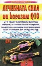 Лечебната сила на коензим Q10 -