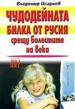Чудодейната билка от Русия срещу болестите на века -