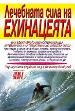 Лечебната сила на ехинацеята - д-р Димитър Пашкулев -