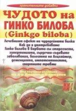 Чудото на Гинко билоба /Ginkgo biloba/ -