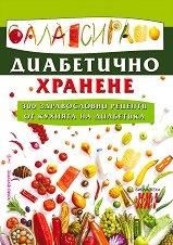 Балансирано диабетично хранене - Емилия Поптодорова -