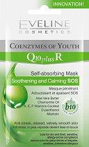 """Успокояваща маска за лице при суха и чувствителна кожа - От серията """"Eveline Q10 plus R"""" -"""