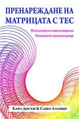 Пренареждане на матрицата с ТЕС - Карл Досън, Саша Алънби -