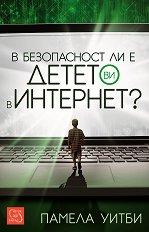 В безопасност ли е детето Ви в Интернет? - Памела Уитби -