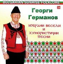 Георги Германов - Избрани весели и хумористични песни - албум
