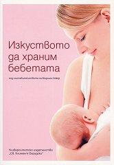 Изкуството да храним бебетата -